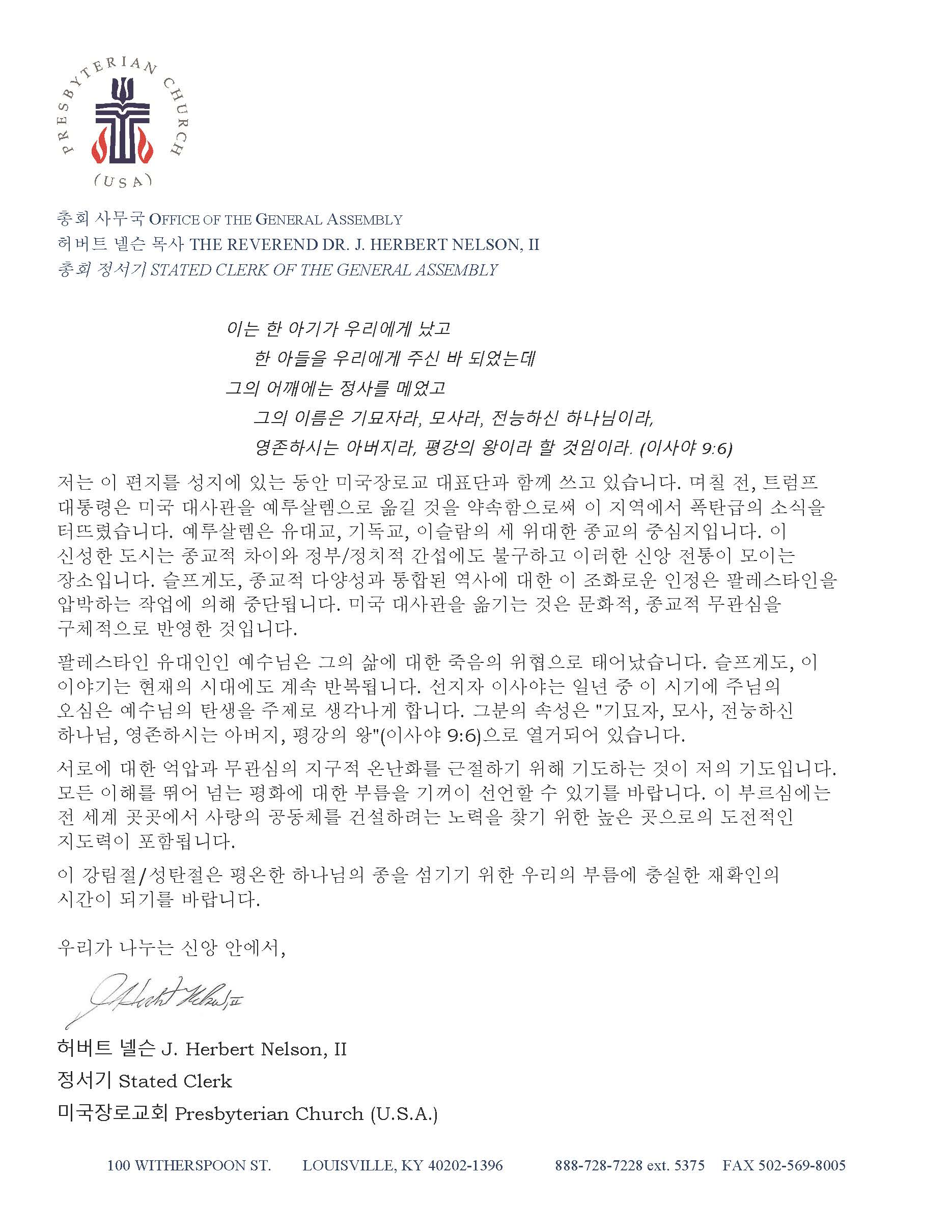 Stated Clerk Christmas Letter - Korean Language